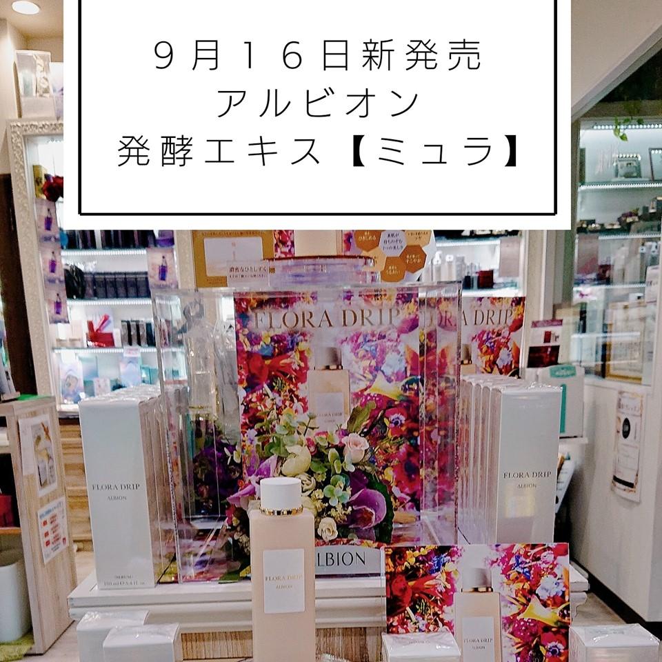 Albion 発酵エキス【ミュラ】新発売