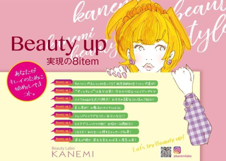 beauty up 実現8アイテム