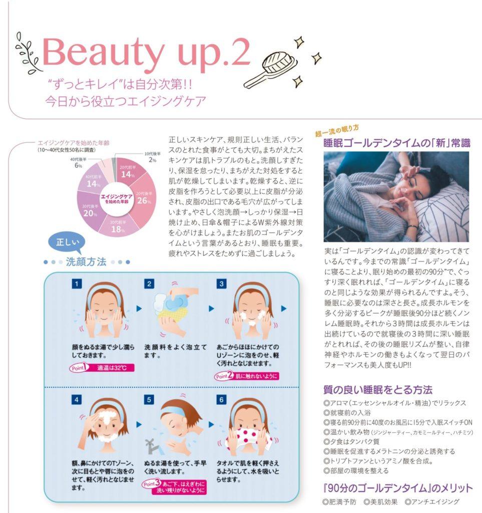 beauty up2