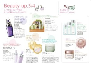 beauty up3