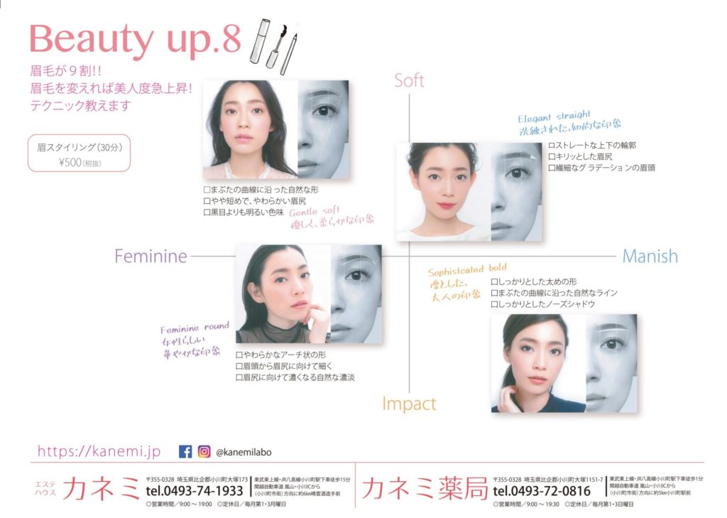beauty up8