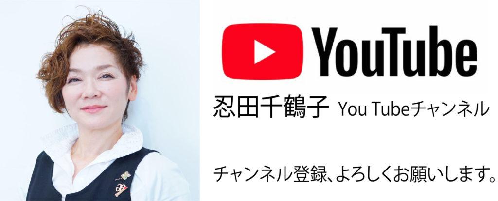 忍田千鶴子ユーチュブチャンネル